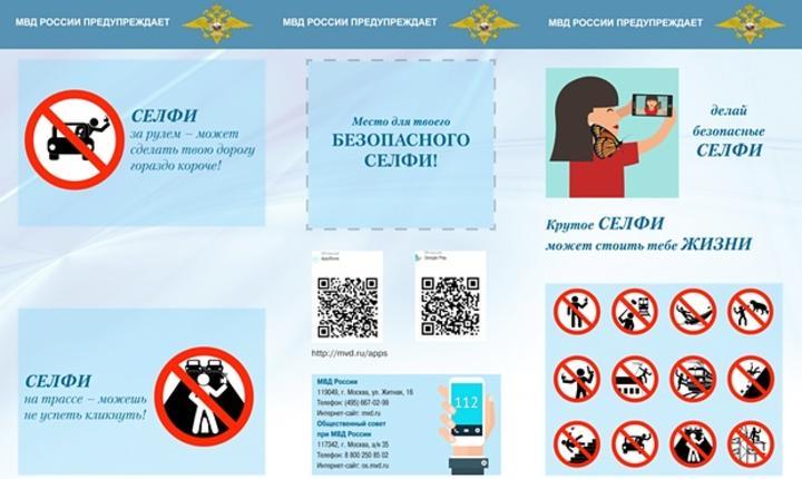 Campanie împotriva selfie-urilor extreme, în Rusia