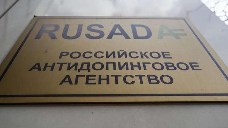 Agentia Antidoping Rusa, cu sediul la Moscova