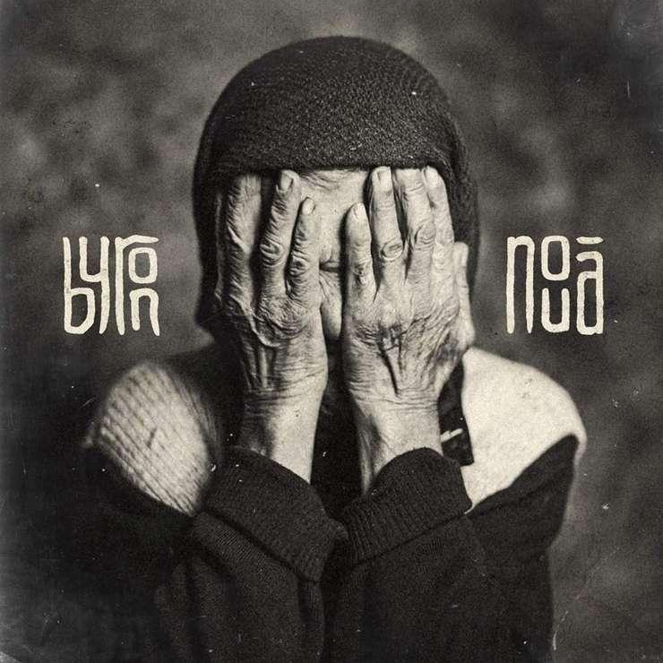 """Copertă album """"Nouă"""" - Foto Cristian Șuțu"""