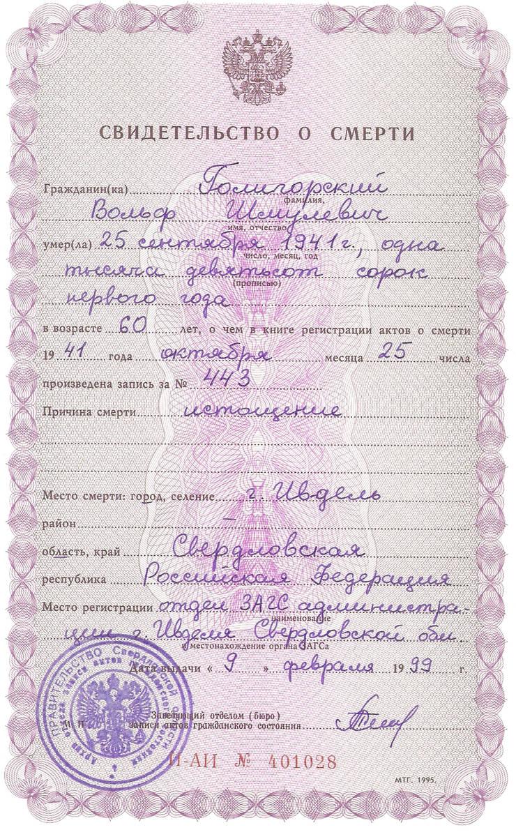 Certificat deces Volf Goligorsky